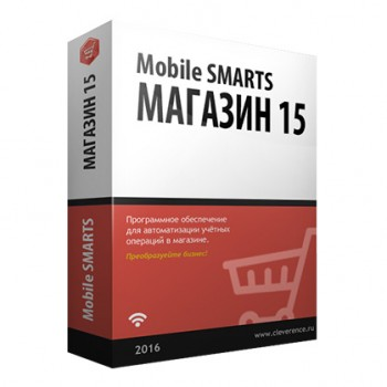 Mobile SMARTS: Магазин 15, МИНИМУМ для «1С:Розница 2.2», на выбор батч или Wi-Fi / информация о товаре по штрихкоду / сбор штрихкодов
