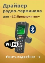 MS-1C-WIFI-DRIVER - Драйвер Wi-Fi ТСД для 1С (на 1 ТСД)